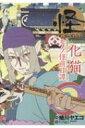 怪 -ayakashi- 化猫 モノノ怪前日譚 ゼノンコミックス / 蜷川ヤエコ 【コミック】