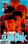 SLAM DUNK #12 ジャンプ・コミックス / 井上雄彦 イノウエタケヒコ 【コミック】