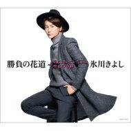 氷川きよし ヒカワキヨシ / 勝負の花道 【Gタイプ / Good Night盤】 【CD Maxi】