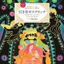 潜在意識を塗り替える Keiko的 引き寄せスクラッチ ジュピターイヤー・バージョン / Keiko (ソウルメイト研究家)