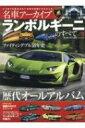 樂天商城 - 名車アーカイブ ランボルギーニのすべて Vol.3 モーターファン別冊 / モーターファン別冊 【ムック】