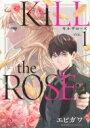 Kill The Rose 1 ヤングマガジンkc / エビガワ 【コミック】