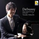 作曲家名: Ta行 - 【送料無料】 Debussy ドビュッシー / ベルガマスク組曲、12の練習曲、仮面、喜びの島 菊地裕介 【CD】