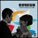 Omnibus - 【送料無料】 Hong Kong Score 輸入盤 【CD】