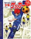うまくなる少年サッカー 学研まんが入門シリーズ ミニ / 能田達規 【本】