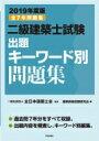 【送料無料】 二級建築士試験出題キーワード別問題集 2019年度版 / 全日本建築士会 【全集・双書】