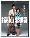 探偵物語 角川映画 THE BEST 【BLU-RAY DISC】