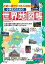 この一冊でトコトンわかる 小学生のための世界地図帳 まなぶっく / 学習地理研究会 【本】