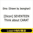 【送料無料】 [Dicon] SEVENTEEN Think about CARAT 《Dino(Drawn by Jeonghan)》【Loppi・HMV限定】 / SEVENTEEN 【本】