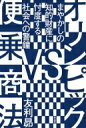 【送料無料】 オリンピックVS便乗商法 まやかしの知的財産に忖度する社会への警鐘 / 友利昴 【本】