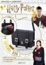 Harry Potter 特別付録Satchel Bag e-MOOK 【ムック】