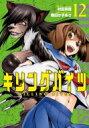 キリングバイツ 12 ヒーローズコミックス / 隅田...