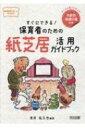 すぐにできる!保育者のための紙芝居活用ガイドブック 幼児教育サポートBOOKS / 浅井拓久也 【本】