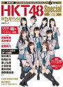 日経エンタテインメント! HKT48 Special 201...