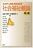 送料無料コメディカルのための社会福祉概論第4版Ks医学・薬学専門書/鬼崎信好本