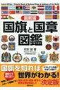 【送料無料】 最新版 国旗と国章図鑑 / 苅安望 【図鑑】