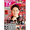 月刊 TVガイド関西版 2019年 1月号 / 月刊TVガイド 【雑誌】