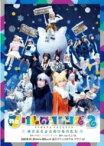 【送料無料】 舞台「けものフレンズ」2〜ゆきふるよるのけものたち〜 【DVD】