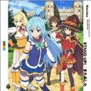 Machico / STAND UP! / またあした <『この素晴らしい世界に祝福を!〜希望の迷宮と集いし冒険者たち〜』主題歌> 【CD Maxi】