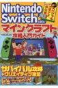 ショッピング任天堂スイッチ Nintendo Switchで遊ぶ!マインクラフト攻略入門ガイド / マイクラ職人組合 【本】