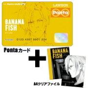 BANANA FISH Pontaカード+A4クリアファイル 【Goods】