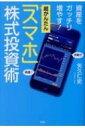 資産をガッチリ増やす!超かんたん「スマホ」株式投資術 / 矢久仁史 【本】