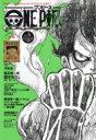 ONE PIECE magazine Vol.5 集英社ムック / 尾田栄一郎 オダエイイチロウ 【ムック】