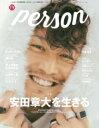 TVガイドPERSON (パーソン) VOL.76 [東京ニュースMOOK] / TVガイドPERSON編集部 【ムック】