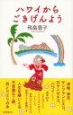 ハワイからごきげんよう / 飛島蓉子 【本】