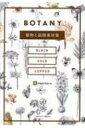 BOTANY 植物と装飾素材集 / Ingectar-e