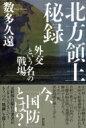 北方領土秘録 外交という名の戦場 / 数多久遠 【本】