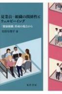 【送料無料】 従業員-組織の関係性とウェルビーイング 「健康組織」形成の視点から / 松田与理子 【本】