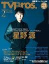 TV Bros. (テレビブロス) 関東版 2019年 2月日号 / TV Bros.編集部 【雑誌】