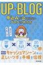 【送料無料】 UP-BLOG申込みが止まらないブログの作り方 マーチャントブックス / 佐藤旭 【本】