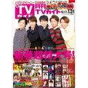月刊 TVガイド関東版 2019年 2月号 / 月刊TVガイド 【雑誌】