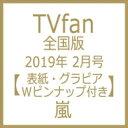 TVfan (ファン) 全国版 2019年 2月号 【雑誌】