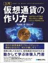 【送料無料】 入門仮想通貨の作り方-プログラミングで学ぶブロックチェーン技術・ハッシュ・P2Pのしくみ / 松浦健一郎 【本】