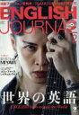 English Journal (イングリッシュジャーナル) 2019年 2月号 / ENGLISH JOURNAL編集部 【雑誌】