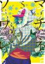 マチネとソワレ 5 ゲッサン少年サンデーコミックス / 大須賀めぐみ/伊坂幸太郎 【コミック】