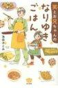 笑とお兄ちゃんのなりゆきごはん ぶんか社コミックス / 池田さとみ 【コミック】