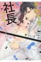 それでも社長はブラをしている。 ぶんか社コミックス Sgirl Selection Kindan Lovers / 愛染マナ 【コミック】