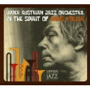 Artist Name: U - 【送料無料】 Upper Austrian Jazz Orchestra / In The Spirit Of Hans Koller (2CD) 輸入盤 【CD】