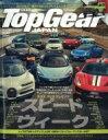 Top Gear JAPAN 24 G-ワークス 2019年 1月号増刊 【雑誌】