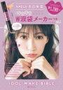 NMB48 吉田朱里 プロデュース キラキラW涙袋メーカーつき IDOL MAKE BIBLE@アカリン / 吉田朱里 【本】