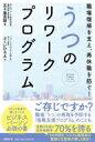 職場復帰を支え、再休職を防ぐ!うつのリワークプログラム / 五十嵐芳雄 【本】