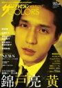 ザテレビジョンCOLORS Vol.42 CRIMSON 2019年 2月 10日号 / ザテレビジョンZoom 【雑誌】