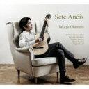 【送料無料】 岡本拓也: 7つの指輪-sete Aneis 【CD】
