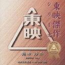 【送料無料】 東映傑作シリーズ 鶴田浩二 主演作品 Vol.1 【CD】