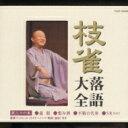 Rakuten - 桂枝雀 カツラシジャク / 枝雀落語大全 第三十六集 【CD】