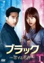樂天商城 - 【送料無料】 ブラック〜恋する死神〜 DVD-BOX1 【DVD】